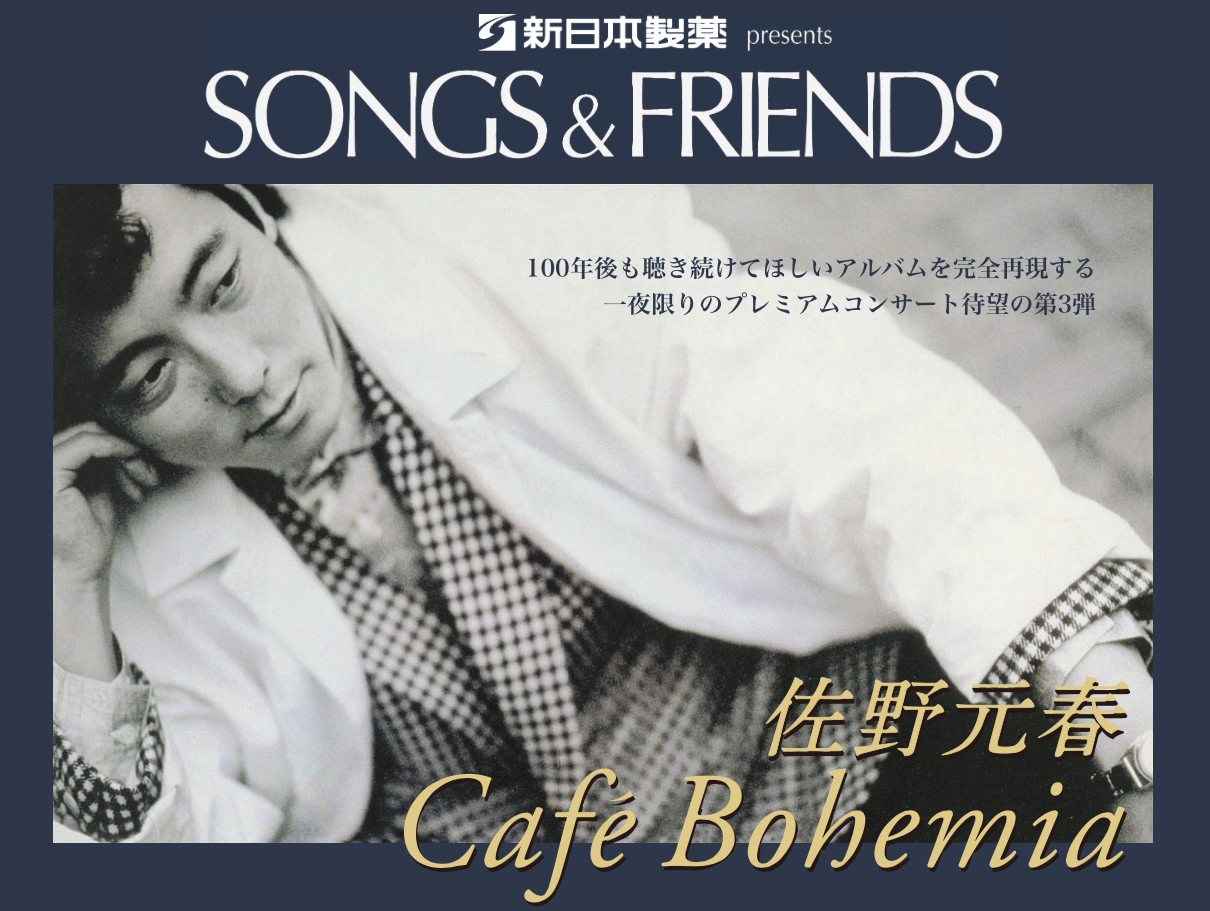 「SONGS &FRIENDS〜佐野元春『Cafe Bohemia』〜」